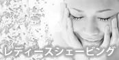 宝塚のシェービングサロンのご紹介ページバナー画像。