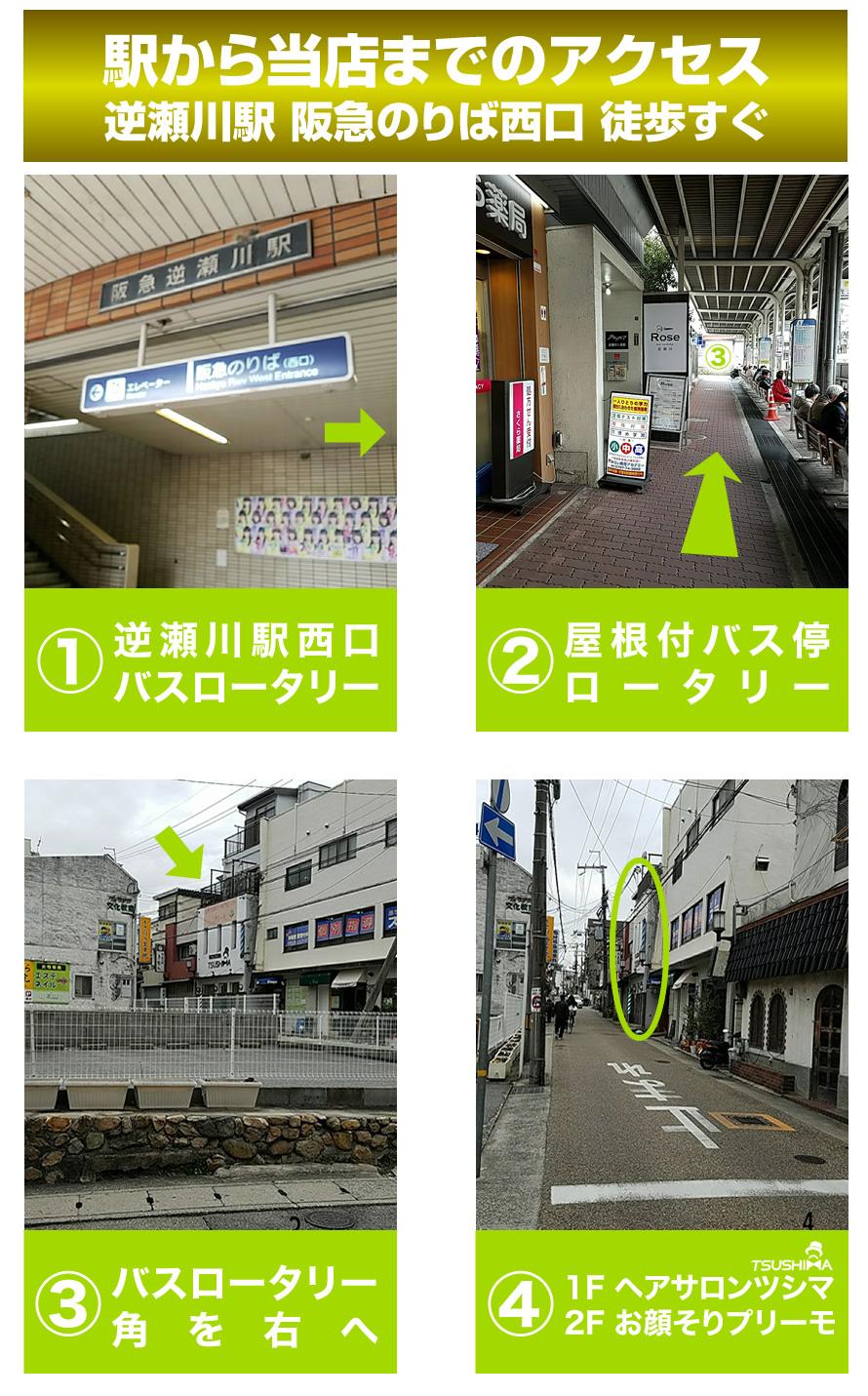 阪急逆瀬川駅から当店までのアクセスを写真で解説