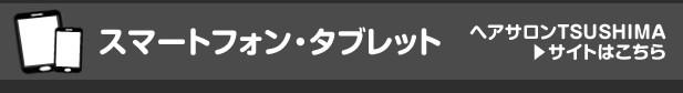 宝塚市逆瀬川駅前理容室「ヘアサロンTSUSHIMA」スマートフォン・タブレット用モバイルサイトはこちらのリンクボタンをクリック。