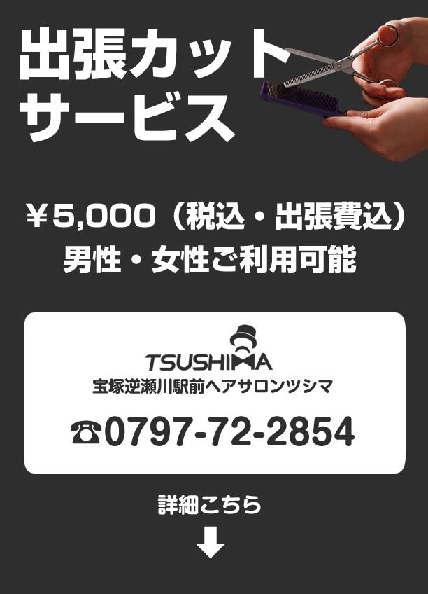 宝塚逆瀬川駅付近の出張カットサービス